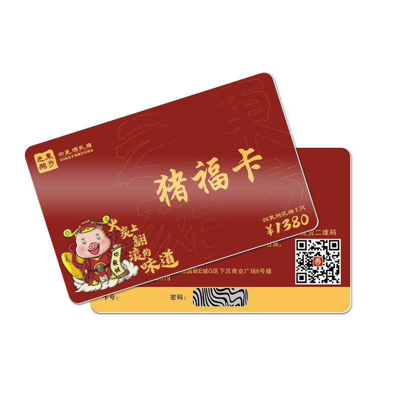 烤乳猪提货礼品卡券 二维码兑换 自助提货