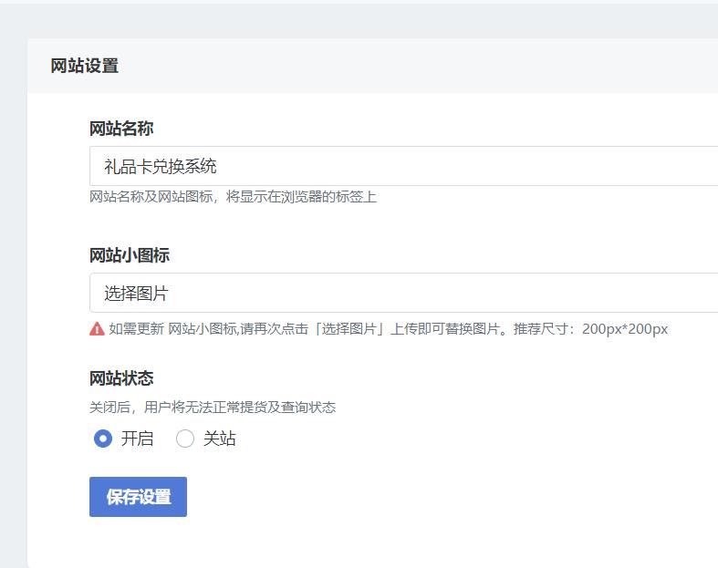 修改提货页面浏览器选项卡的图标和标题